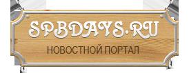 Новостной портал SPBdays.ru. Последние новости, события, происшествия.