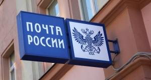 Деньги с пенсионных счетов в  «Почте России» были действительно списаны.