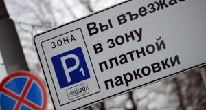 В III квартале года в Петербурге заработают платные парковки