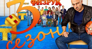 Физрук-3, дата выхода: когда продолжение сериала «Физрук» 3 сезон