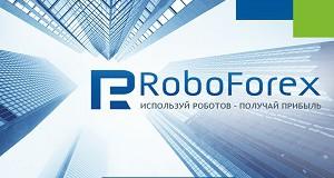 Компания RoboForex — золотой спонсор и участник выставки «iFX EXPO»