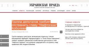 Проект Госдепа Pravda.com.ua оконфузился на рекордной взятке или почем нынче Украинская Правда?