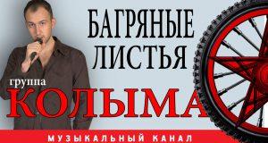 Вокальный бандеровец Юрий Истомин или «Колыма» по-киевски