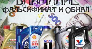 Крупнейший центр конвертации, обнала и фальсификации автомобильных масел раскрыт в Одессе