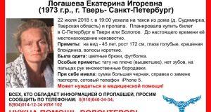 Поиски Логашевой Екатерины Игоревны не увенчались успехом